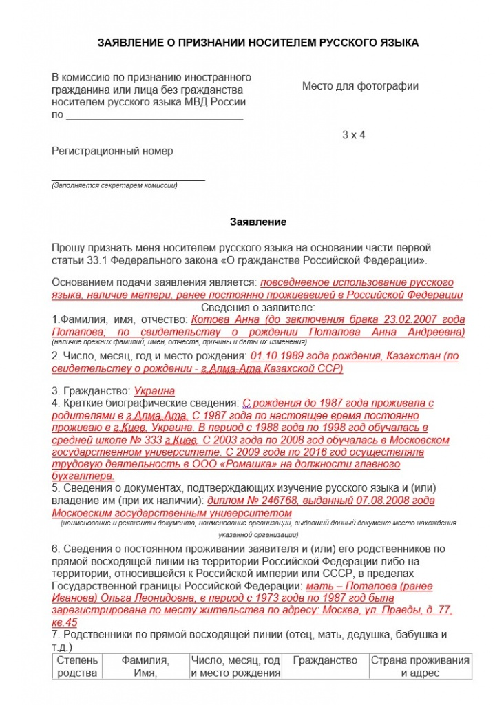 заявление на гражданство РФ для носителей