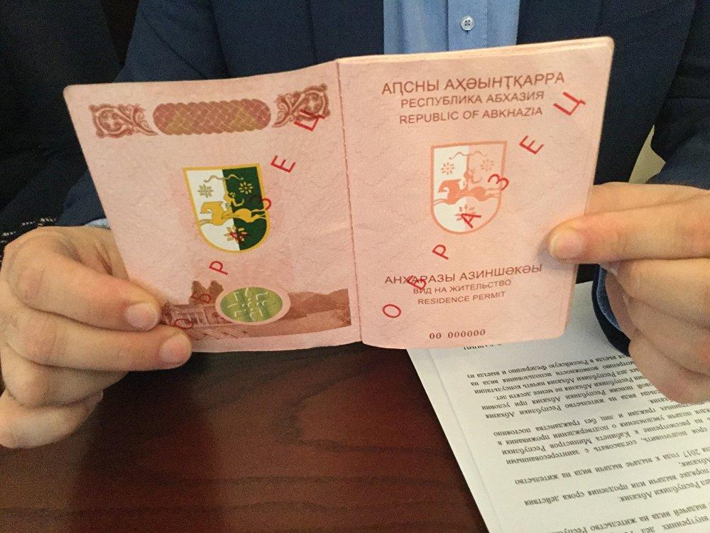 заявление на гражданство в Абхазии