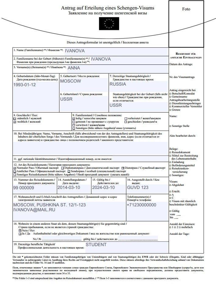 заявление на визу в шенген