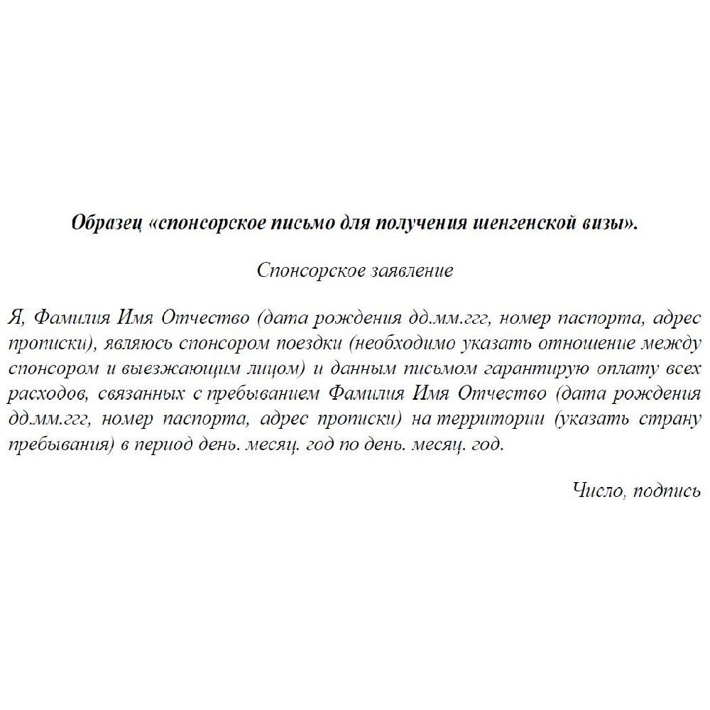 письмо спонсора для визы